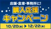 店舗・倉庫・事務所に!購入応援キャンペーン 2016年12月22日まで