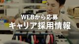 WEBから応募キャリア採用情報