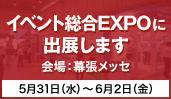 イベント総合EXPOに出展します