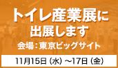 トイレ産業展に出展します。会場:東京ビッグサイト 11月15日(水)~17日(金)