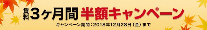 「賃料3ヶ月間半額キャンペーン」実施中!!【12/28まで】