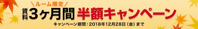 「ルーム限定 賃料3ヶ月間半額キャンペーン」実施中!!【12/28まで】