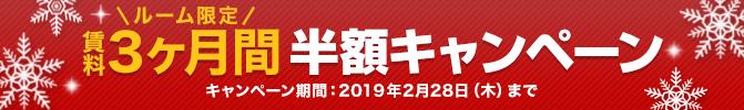 「ルーム限定 賃料3ヶ月間半額キャンペーン」実施中!!【2/28まで】