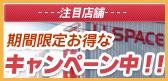 事前予約限定キャンペーン開催中!!