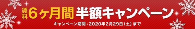 「賃料6ヶ月間半額キャンペーン」実施中!!【2/29まで】