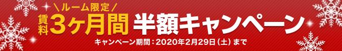 「ルーム限定 賃料3ヶ月間半額キャンペーン」実施中!!【2/29まで】
