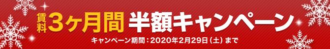 「賃料3ヶ月間半額キャンペーン」実施中!!【2/29まで】