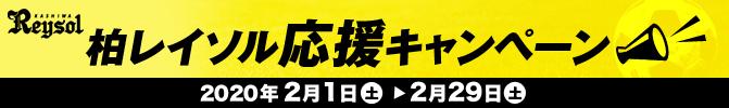 【限定11店舗】ユニットハウス展示場で「柏レイソル応援キャンペーン」開催