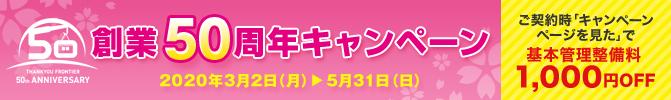 「創業50周年キャンペーン」実施中!!【5/31まで】