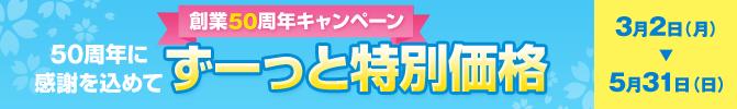 「ずーっと特別価格キャンペーン」実施中!!【5/31まで】
