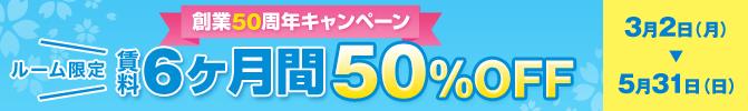 「ルーム限定 賃料6ヶ月間50%OFFキャンペーン」実施中!!【5/31まで】
