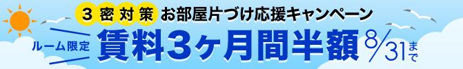 「ルーム限定 賃料3ヶ月間半額キャンペーン」実施中!!【8/31まで】