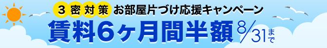 「賃料6ヶ月間半額キャンペーン」実施中!!【8/31まで】