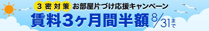 「賃料3ヶ月間半額キャンペーン」実施中!!【8/31まで】
