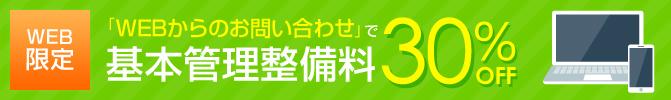 「WEB限定キャンペーン」実施中!!