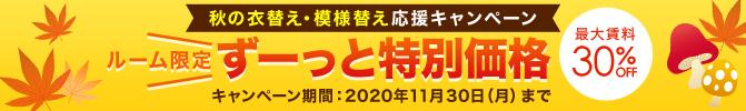 「秋の衣替え・模様替え応援キャンペーン」実施中!!【11/30まで】