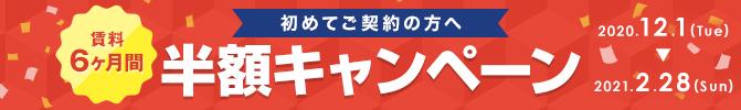 「賃料6ヶ月間半額キャンペーン」実施中!!【2/28まで】
