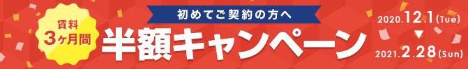 「賃料3ヶ月間半額キャンペーン」実施中!!【2/28まで】