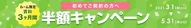 「ルーム限定 賃料3ヶ月間半額キャンペーン」実施中!!【5/31まで】