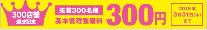 300店舗達成記念キャンペーン