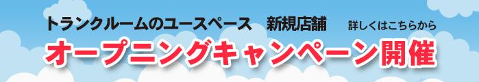 期間限定お得なキャンペーン開催中!!