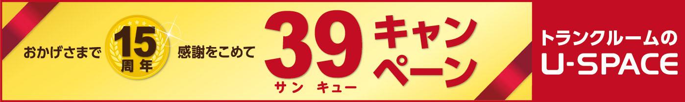 「おかげさまで15周年!感謝を込めて 39キャンペーン」実施中!!【2/1~3/31まで】