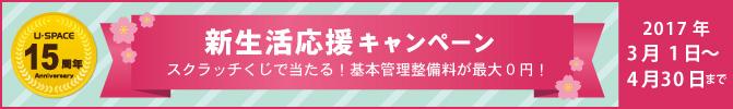 「新生活応援キャンペーン」実施中!!【3/1~4/30まで】