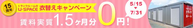 「衣替えキャンペーン」33店舗で実施中!!【7/31まで】