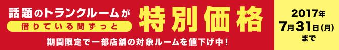 「今だけ特別価格キャンペーン」実施中!!【7/31まで】