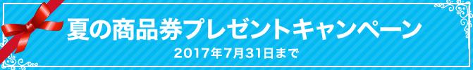 「夏の商品券プレゼントキャンペーン」実施中!!【7/31まで】