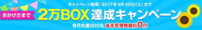 「2万BOX達成キャンペーン」実施中!!【9/30まで】