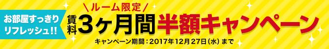 「ルーム限定 賃料3ヶ月間半額キャンペーン」実施中!!【12/27まで】