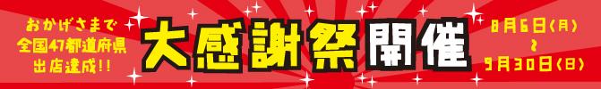 全国の展示場で「おかげさまで全国47都道府県出店達成 感謝祭」開催!!