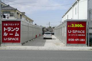 ユースペース豊四季店