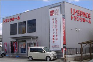 ユースペース加古川別府店