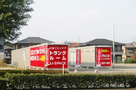 ユースペース熊本菊陽店