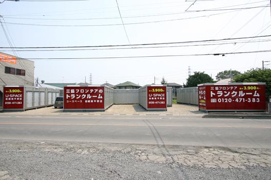 ユースペース岩槻南平野店