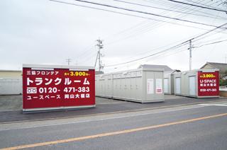 ユースペース岡山大福店