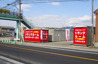 ユースペース大野城山田店