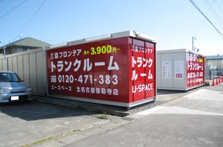 ユースペース北名古屋弥勒寺店