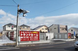 ユースペース郡山八山田店