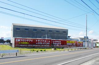 ユースペース鈴鹿神戸店