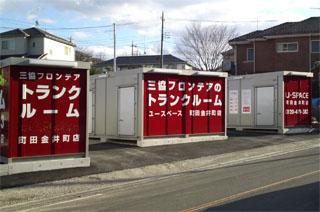 ユースペース町田金井町店