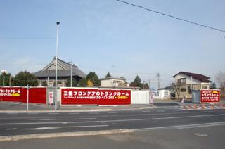 ユースペース小山間々田店