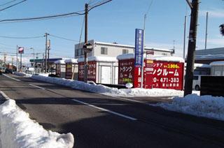 ユースペース富山赤田店