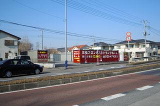 ユースペース野田川間店