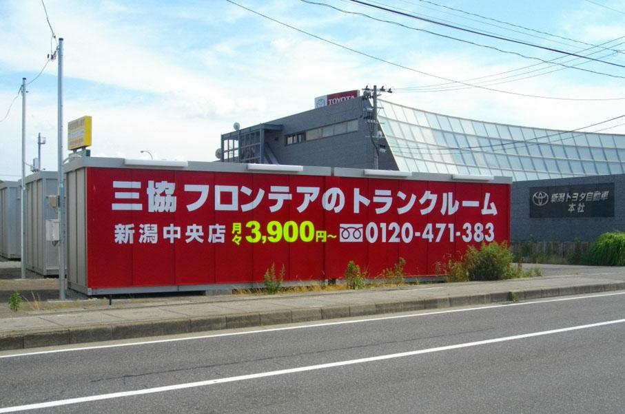 ユースペース新潟中央店