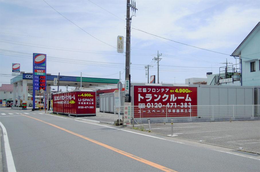 ユースペース平塚西真土店
