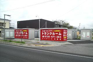 ユースペース本宮店