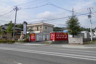ユースペース名取手倉田2号店